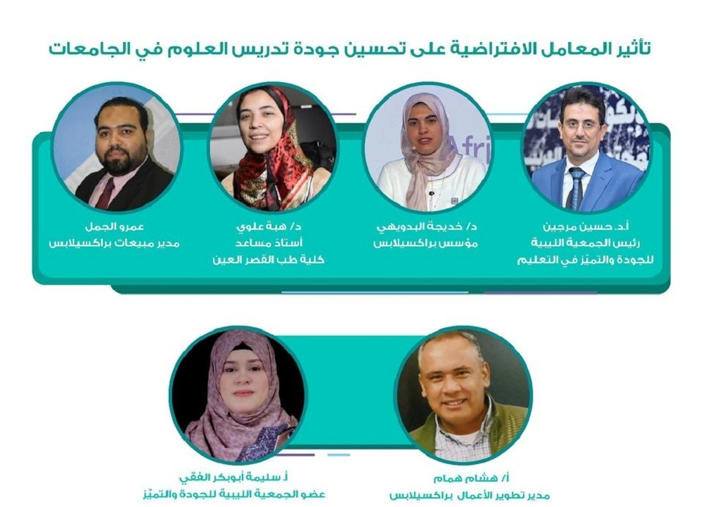 Speakers at the Praxilabs symposium for science professors in Libyan universities